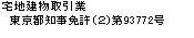 宅地建物取引業 平成24年1月6日取得 東京都知事免許(1)第93772号 一般労働者派遣事業 平成24年5月1日取得 般13-305086